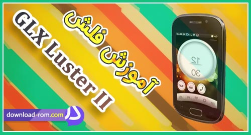آموزش فلش GLX Luster 2 لاستر 2, how to flash glx luster ii