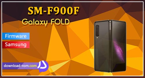 دانلود رام رسمی Galaxy Fold F900F سامسونگ, sm-f900f firmware latest update