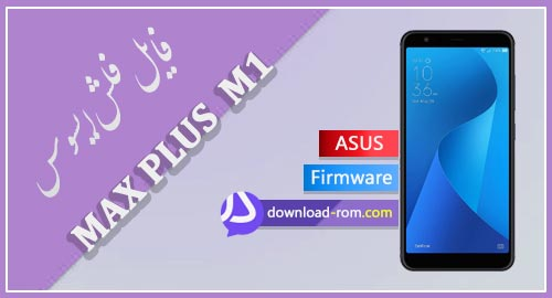 دانلود رام ایسوس ZenFone Max Plus M1 X018D Flash File